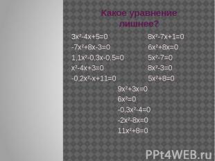 Какое уравнение лишнее? 3х²-4х+5=0 8х²-7х+1=0-7х²+8х-3=0 6х²+8х=01,1х²-0,3х-0,5=