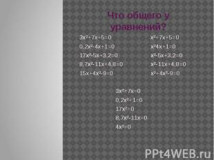 Что общего у уравнений? 3х²+7х+5=0 х²+7х+5=00,2х²-4х+1=0 х²4х+1=017х²-5х+3,2=0 х