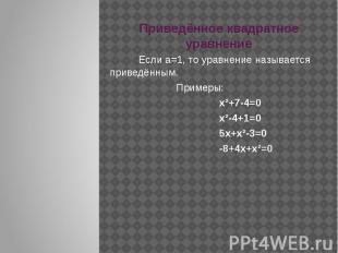 Приведённое квадратное уравнение Если а=1, то уравнение называется приведённым.