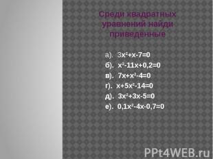 Среди квадратных уравнений найди приведённые а). 3х²+х-7=0 б). х²-11х+0,2=0 в).