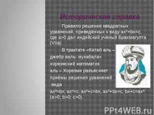 Историческая справка Правило решения квадратных уравнений, приведённых к виду ах