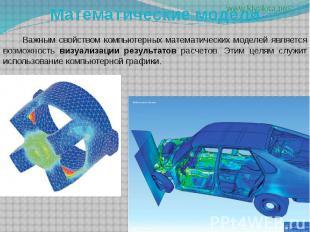Математические модели Важным свойством компьютерных математических моделей являе