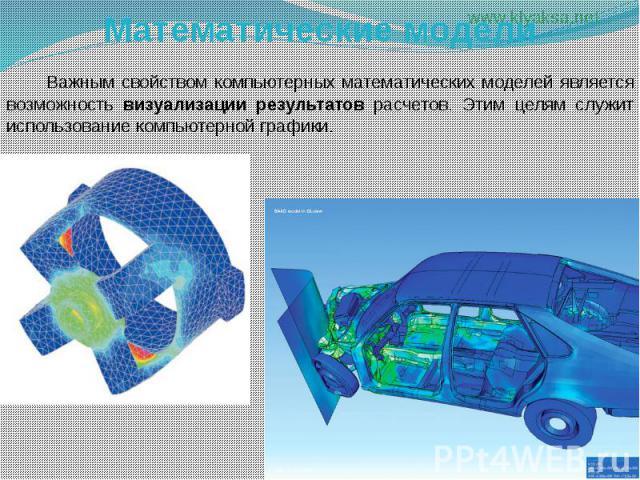 Математические модели Важным свойством компьютерных математических моделей является возможность визуализации результатов расчетов. Этим целям служит использование компьютерной графики.