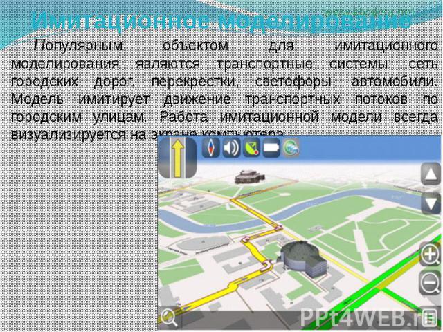 Популярным объектом для имитационного моделирования являются транспортные системы: сеть городских дорог, перекрестки, светофоры, автомобили. Модель имитирует движение транспортных потоков по городским улицам. Работа имитационной модели всегда визуал…