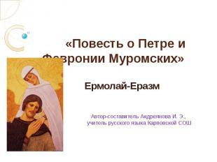 «Повесть о Петре и Февронии Муромских» Ермолай-Еразм Автор-составитель Андреянов