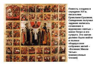 Повесть создана в середине XVI в. писателем Ермолаем-Еразмом. Священник получил