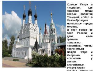 Храмом Петра и Февронии, где хранятся мощи святых, является Троицкий собор в Свя