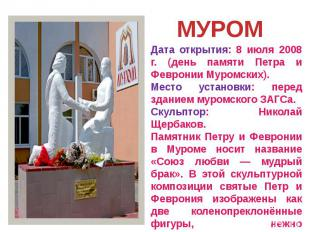 МУРОМ Дата открытия: 8 июля 2008 г. (день памяти Петра и Февронии Муромских).Мес