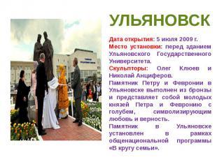 УЛЬЯНОВСК Дата открытия: 5 июля 2009 г.Место установки: перед зданием Ульяновско
