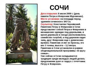 СОЧИ Дата открытия: 8 июля 2009 г. (день памяти Петра и Февронии Муромских).Мест