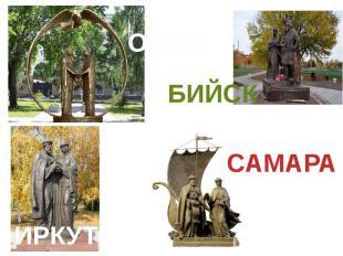 ОМСК БИЙСК САМАРА ИРКУТСК