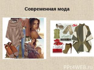 Современная мода