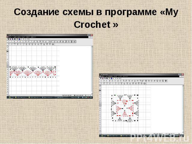 Создание схемы в программе «My Crochet »