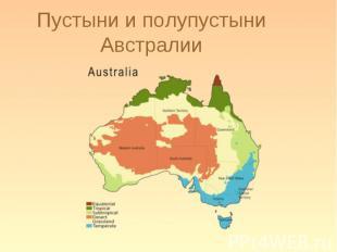 Пустыни и полупустыни Австралии