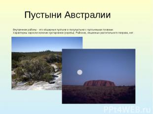 Пустыни Австралии Внутренние районы - это обширные пустыни и полупустыни с пусты