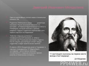 Дмитрий Иванович Менделеев Один из величавших ученых мира и гениальных химиков 1