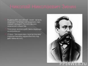 Николай Николаевич Зинин Выдающийся российский химик- органик, академик Петербу
