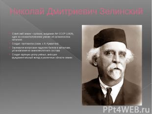 Николай Дмитриевич Зелинский Советский химик – органик, академик АН СССР (1929),