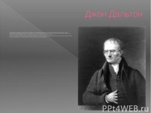 Джон Дальтон Выдающийся английский химик и физик родился в бедной семье в Иглист