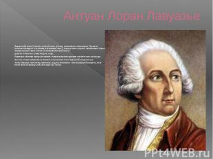 Антуан Лоран Лавуазье Французский химик. Родился в богатой семье, получил гумани