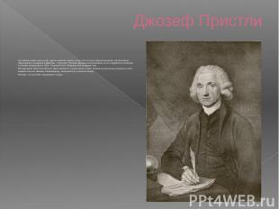 Джозеф Пристли Английский химик и философ, один из наиболее ярких ученых 18 в. П