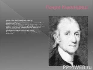 Генри Кавендиш Родился в Ницце, окончил Кембриджский университет.Занимался иссл