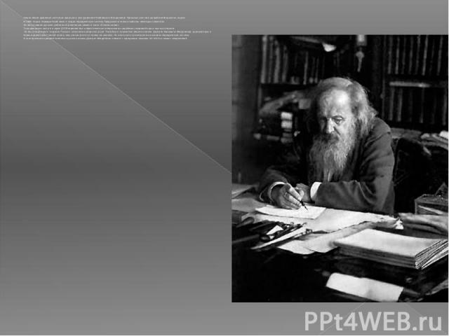 Нашел общее уравнение состояния идеального газа (уравнение Клайперона- Менделеева). Принимал участие в разработке бездымного пороха.В 1869г открыл периодический закон и создал периодическую систему. Предсказал и описал свойства некоторых элементов.…