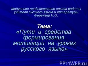 Модульное представление опыта работы учителя русского языка и литературы Ференге