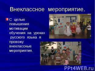 Внеклассное мероприятие. С целью повышения мотивации обучения на уроках русского