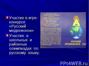Участие в игре-конкурсе «Русский медвежонок»Участие в школьных и районных олимпи
