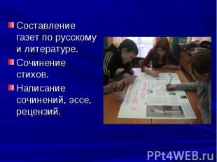 Составление газет по русскому и литературе.Сочинение стихов.Написание сочинений,