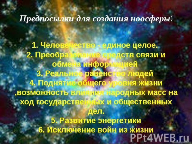 человечество стадия 2