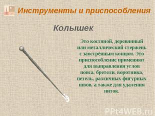 Инструменты и приспособления Колышек Это костяной, деревянный или металлический