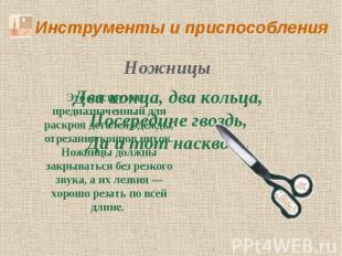 Инструменты и приспособления Два конца, два кольца,Посередине гвоздь,Да и тот на