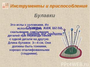 Инструменты и приспособления Булавки Это иглы с головками. Их используют для ска