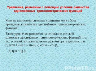 Уравнения, решаемые с помощью условия равенства одноимённых тригонометрических ф
