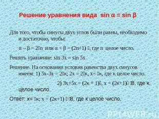 Решение уравнения вида sin α = sin β Для того, чтобы синусы двух углов были равн