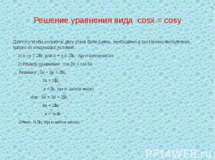 Решение уравнения вида cosx = cosy Для того чтобы косинусы двух углов были равны