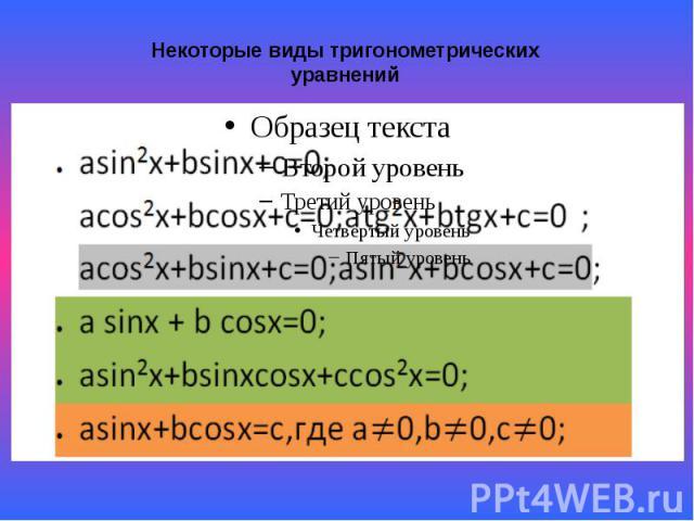 Некоторые виды тригонометрическихуравнений