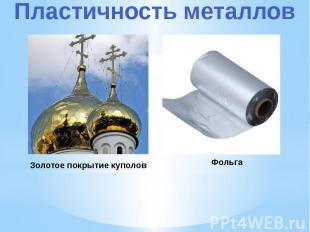 Пластичность металлов Золотое покрытие куполов Фольга
