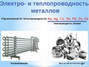 Электро- и теплопроводность металлов Ряд металлов по теплопроводности: Au, Ag, C