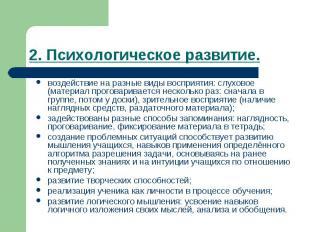 2. Психологическое развитие. воздействие на разные виды восприятия: слуховое (ма