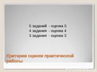 5 заданий - оценка 54 задания - оценка 43 задания - оценка 3 Критерии оценки пра