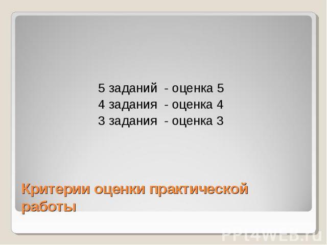 5 заданий - оценка 54 задания - оценка 43 задания - оценка 3 Критерии оценки практической работы