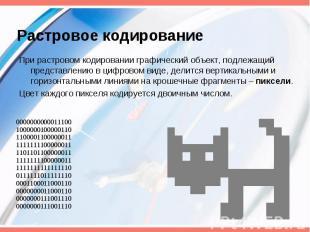 Растровое кодирование При растровом кодировании графический объект, подлежащий п