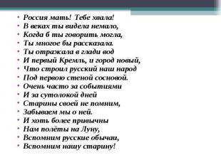 Россия мать! Тебе хвала!В веках ты видела немало,Когда б ты говорить могла,Ты мн