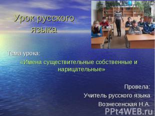 Урок русского языка Тема урока: «Имена существительные собственные и нарицательн