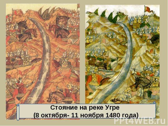 Стояние на реке Угре (8 октября- 11 ноября 1480 года)