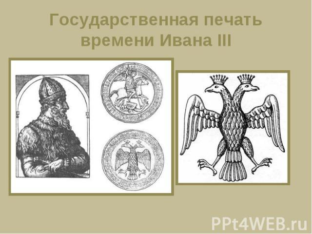 Государственная печать времени Ивана III