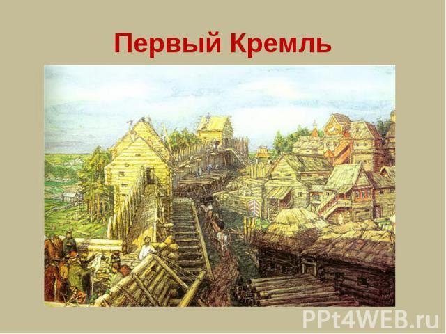 Первый Кремль